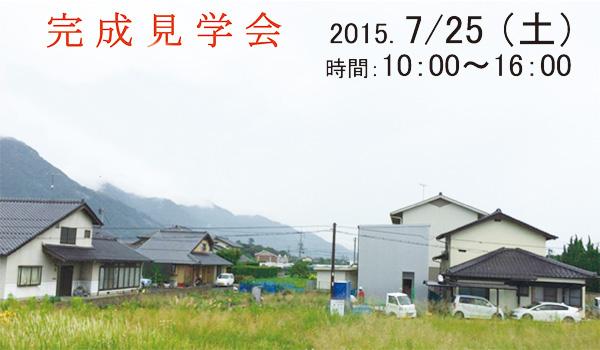 150725_openhouse